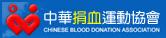 中華捐血運動協會