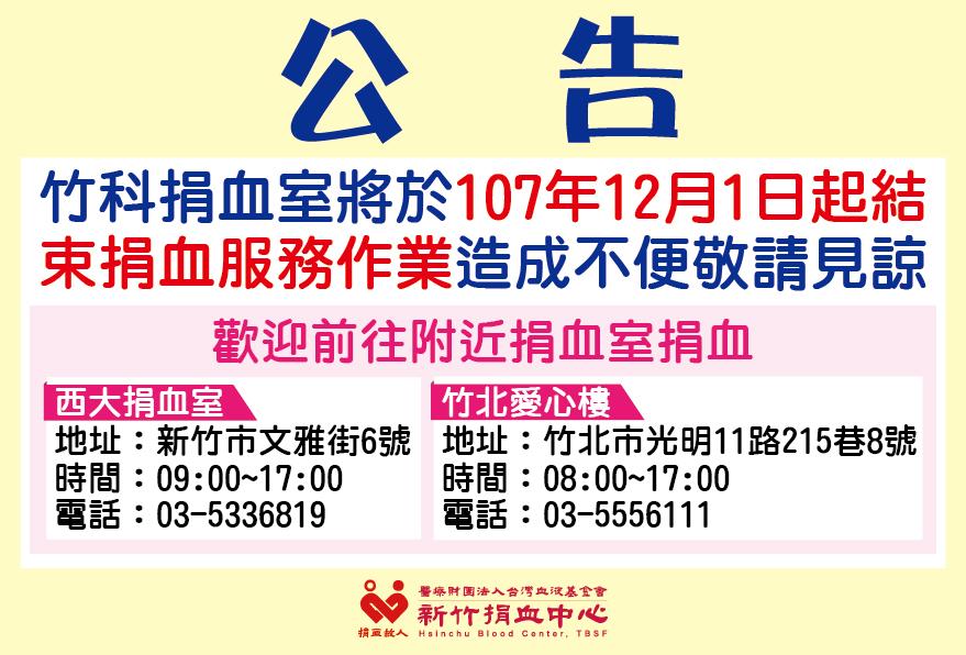 竹科捐血室107年12月1日起結束捐血服務作業