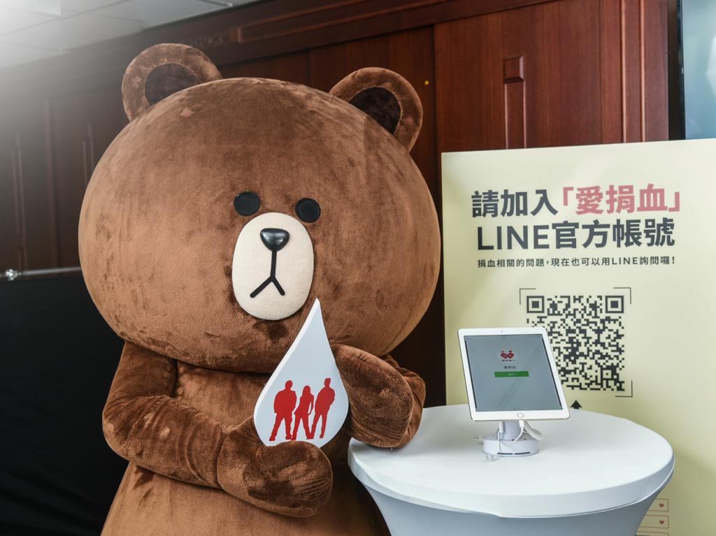 「掃瞄我」加入 LINE 愛捐血