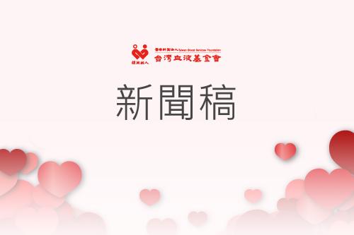 【新聞稿公告】 震撼南台,請捐血人定期捐血、分散血源。