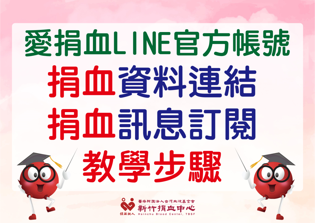 LINE愛捐血官方帳號,捐血人資料綁定、訂閱教學