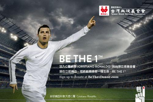 【新聞稿】全球捐血形象大使在台灣!-C羅「BE THE 1」