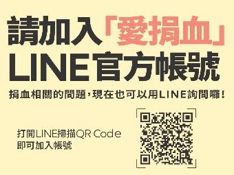 《愛捐血》LINE官方帳號