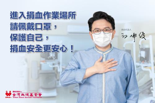 進入捐血作業場所請佩戴口罩