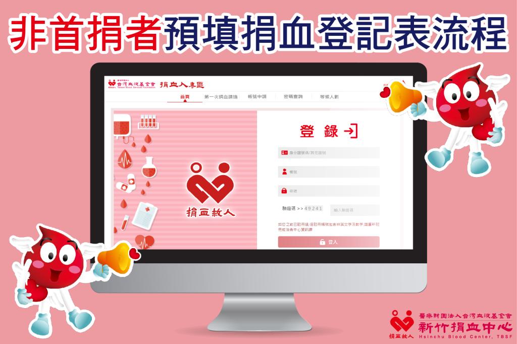 非首捐者線上預填捐血登記表流程說明